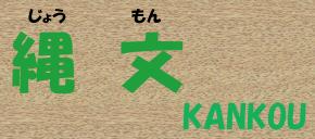 縄文kankosito